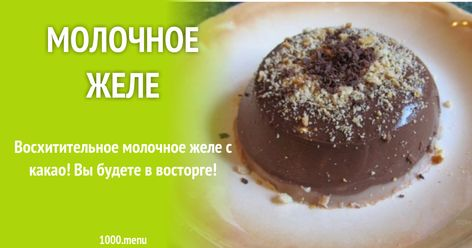 рецепт молочное желе с какао