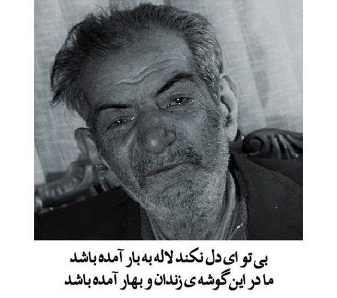 Pin By Safa Imanpasand On Poet Tipografi Farsi Quotes Farsi Poem Iran Pictures