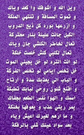 شعر شعبي حنين و غزل وين الله و اشوفك اخبار العراق Words Word Search Puzzle I 9