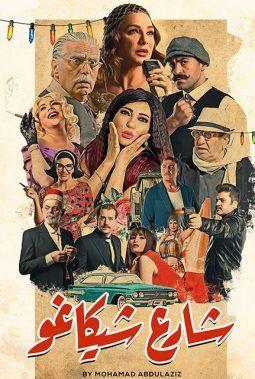 مسلسل شارع شيكاغو الحلقة 6 السادسة Streaming Movies Free Streaming Movies Movie Posters