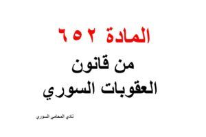 استشارات قانونية مجانية Archives نادي المحامي السوري Arabic Calligraphy Law Calligraphy