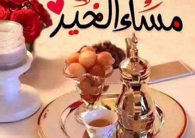 صور مساء الخير جميلة عالم الصور Good Evening Greetings Good Morning Arabic Good Evening
