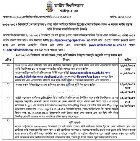 National University Degree Release Slip Result 2017 exam results - payment advice slip