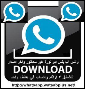Pin On Whatsapp Plus