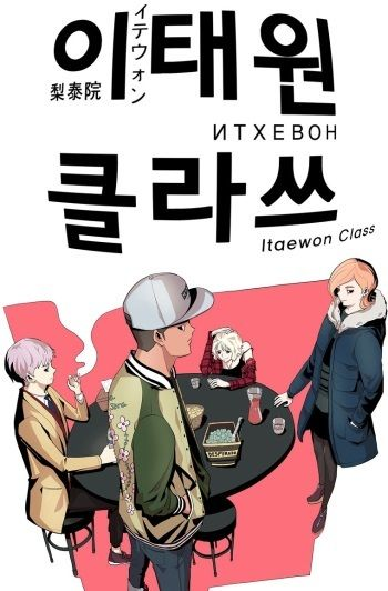 Itaewon Class Webtoon English : itaewon, class, webtoon, english, Itaewon, Class, Comic, Comics,, Memes,, Webtoon