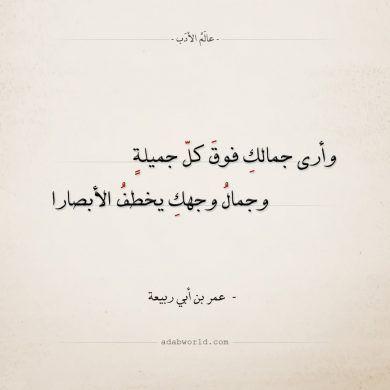 شعر عمر بن أبي ربيعة وأرى جمالك فوق كل جميلة Poetry Quotes Arabic Quotes Quotes
