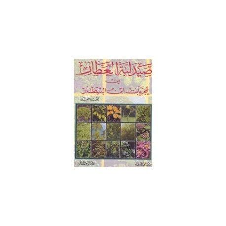 Epingle Par 971 55 Sur كتب Monde Arabe Librairie