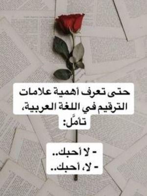 انت لي Light Box App Arabic Quotes