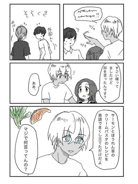 お茶 目 英語