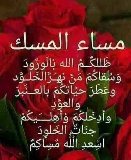 مسآء المسك Quran Quotes Inspirational Good Evening Wishes Photo Quotes