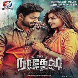 Nagesh Thiraiyarangam 2018 Tamil Movie Songs Download Link Https Starmusiqz Info Nagesh Thiraiyarangam S Full Movies Download Download Movies Full Movies
