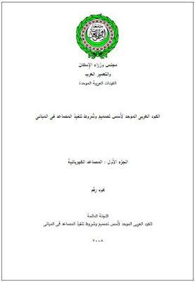 تحميل الكود العربي للمصاعد الكهربية الكود العربى الموحد لأسس تصميم وشروط تنفيذ المصاعد الكهربية فى المبانى صدر القرار الوزاري Coding