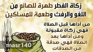زكاة الفطر فى رمضان مقدارها لم شرعت على من تجب Ecards Ecard Meme