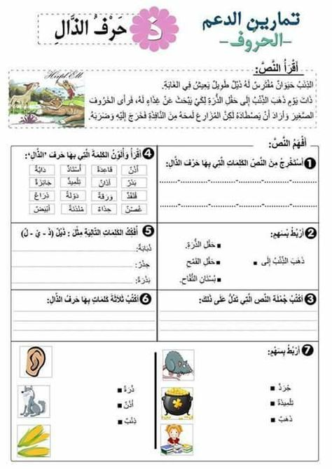 تمارين دعم للمستوى الأول ابتدائي In 2020 Learn Arabic Alphabet Arabic Alphabet For Kids Learn Arabic Online