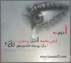 Pin By Made On من القلب إلى القلب Heart To Heart Grieve Duaa Islam Human Eye