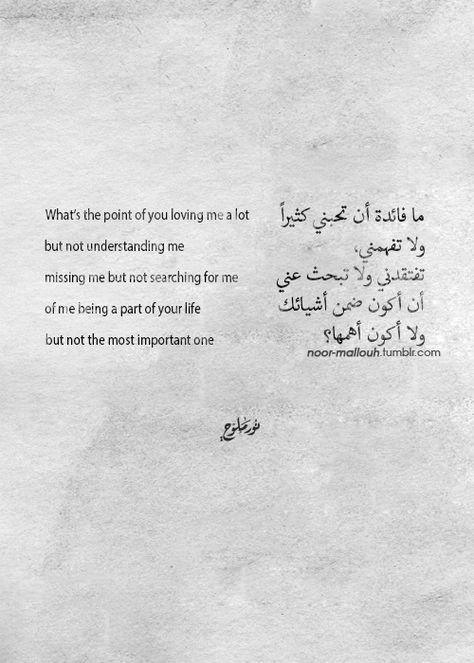 Arabic Quotes / اقتباسات