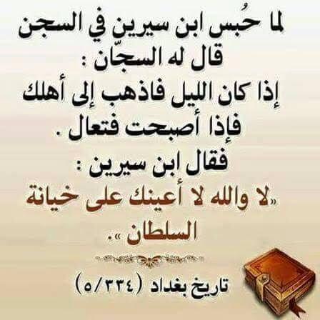 اقوال ابن سيرين Google Search Calligraphy Arabic Calligraphy