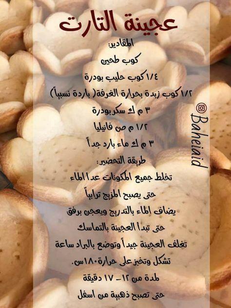 Pin By Om Ali On فوائد Arabic Food Arabian Food Sweets Recipes