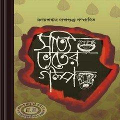 Sotyi Bhuter Galpo Bangla Ghost Story Book pdf | Get Bangla