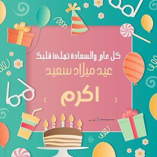 بطاقات عيد ميلاد بالاسماء 2020 تهنئة عيد ميلاد سعيد مع اسمك Happy Birthday Wallpaper Happy Birthday Cake Pictures Birthday Wallpaper