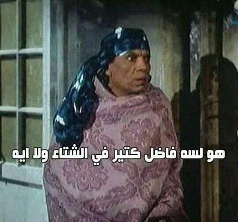 Arabic Funny Ex Quotes Jokes