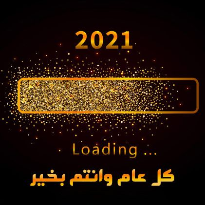 صور رأس السنة 2021 الميلادية شاهد أجمل خلفيات راس السنة Happy New Happy New Year Happy