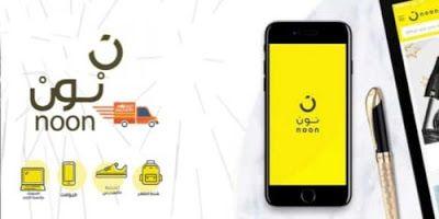 تحميل تطبيق نون للتسوق وكوبون خصم 20 علي جميع المنتجات Noon 2020 السعودية Samsung Galaxy Phone Galaxy Phone Galaxy