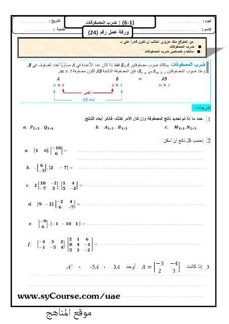 الصف العاشر المتقدم الفصل الأول رياضيات جميع أوراق عمل 2016 2017 World Information