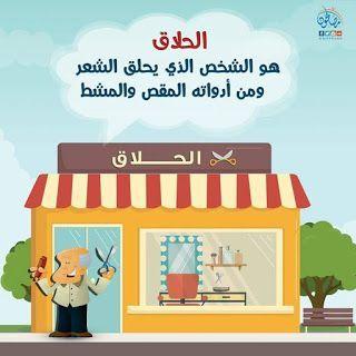 لطفلك بعض المهن والأدوات المستعملة في كل مهنة موارد المعلم Preschool Education Arabic Lessons Math Lessons