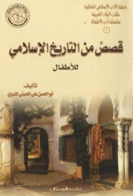 قصص من التاريخ الإسلامي للأطفال الندوي ط العبيكان Pdf In 2020 Home Decor Decals