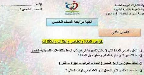 مراجعة مادة العلوم للصف الخامس الفصل الدراسى الثانى والثالث 2019 المنهاج الإماراتى مراجعة علوم للصف الخامس نظام سؤال وجواب تشمل جميع دروس الفصلي School Science