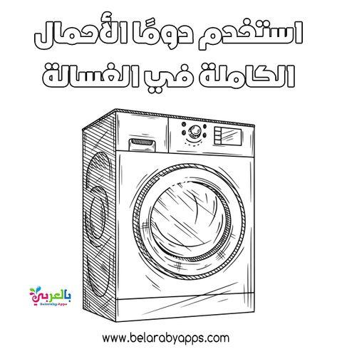 افكار عن ترشيد الماء للاطفال استخدامات الماء في الحياة بالعربي نتعلم In 2021 Laundry Machine Washing Machine Home Appliances