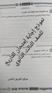 تحميل إجابات إمتحان التاريخ للشهاده الثانويه العامه دور مايو 2019 Arabic Calligraphy