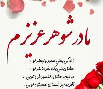 جملات مخصوص مادر شوهر Love You Images Love Text Farsi Quotes