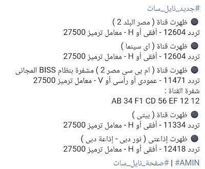Pin On كيفية ادخال Biss بطريقة سهلة على Starsat الجزائرية الارضية