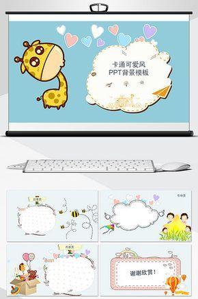 Gambar Power Point Lucu : gambar, power, point, Simple, Cartoon, Background, Template, PowerPoint, Download, Pikbest, Gambar, Lucu,, Power, Points