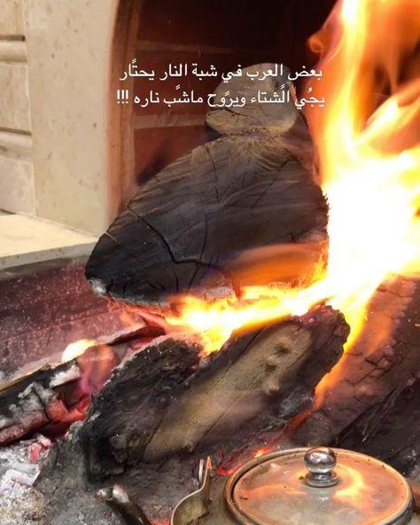 Fire Wood Tea نار شبه حطب بعض العرب في شبة النار يحت ار يج ي ال شتاء وير وح ماش ب ناره Outdoor Decor Outdoor Wood