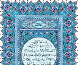 القرآن الكريم Pdf Quran Pdf Quran City