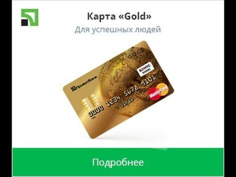 кредит онлайн приватбанк украина