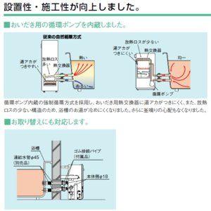 リンナイ エコジョーズ ガスふろ給湯器 浴槽隣接設置タイプ 24号 フル