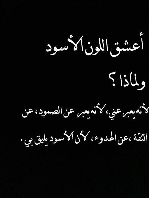 اللون الأسود أساس جميع الألوان Essma2004 Beautiful Arabic Words Funny Arabic Quotes Arabic Quotes