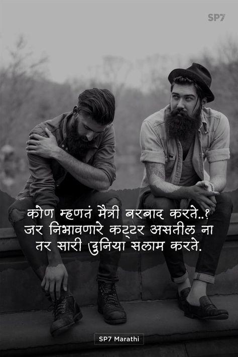 #SP7Marathi #MarathiQuotes #MarathiStatus #Friends #Friendship #Suvichar #Shayari #सुविचार #शायरी #मराठीस्टेटस #मित्र #मैत्री #कट्टर #दोस्त