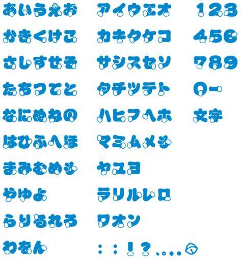 ドラえもんのタイトル ロゴ風のフォント ドラえ文字 フリーフォント の入手方法 ドラえもん非公式ファンブログ ドラえもん Jp フリーフォント テキストデザイン フリーフォント 日本語