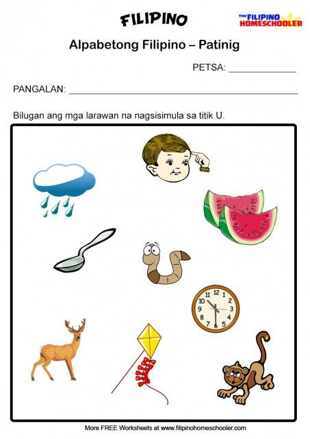 Filipino Worksheets Patinig U Kindergarten Worksheets Kindergarten Reading Worksheets Elementary Worksheets