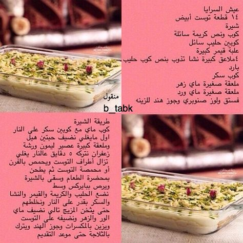 عيش السرايا Egyptian Food Arabic Food Food