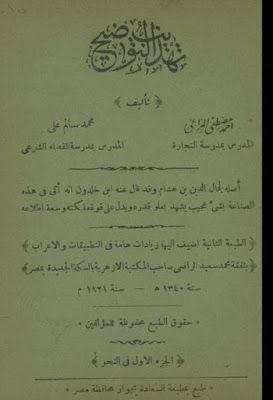 تهذيب التوضيح في النحو والصرف ملون أحمد المراغى ومحمد سالم Pdf Math Books Person