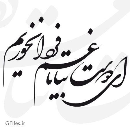 دانلود وکتور خطاطی ای دوست بیا تا غم فردا نخوریم با خط زیبای شکسته نستعلیق مناسب برای چاپ و برش Farsi Calligraphy Art Persian Calligraphy Tattoo Persian Tattoo