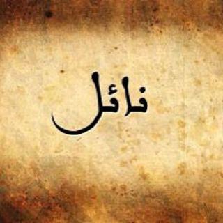 معنى اسم نائل صفات حامل اسم نائل Arabic Calligraphy