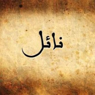 معنى اسم نائل صفات حامل اسم نائل Arabic Calligraphy Calligraphy