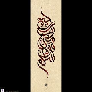 صور لوحات خط الوسام وامشاق خط عربي وسام شوكت Islamic Art Calligraphy Calligraphy Tattoo Calligraphy Artwork